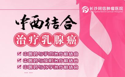 中西医结合治疗乳腺癌