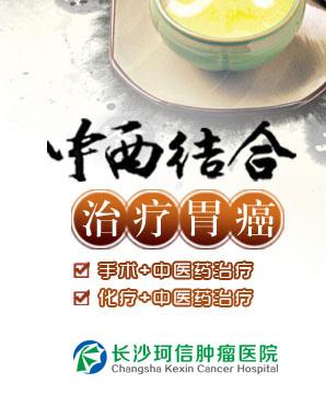 中西结合治疗胃癌