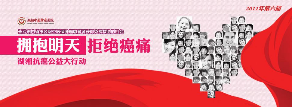拥抱明天 拒绝癌痛——湖湘抗癌公益大行动