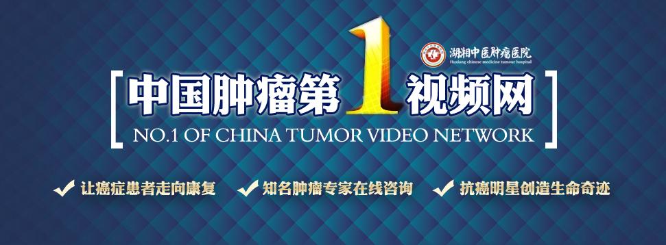 中国肿瘤第1视频网 看抗癌明星如何创造生命奇迹