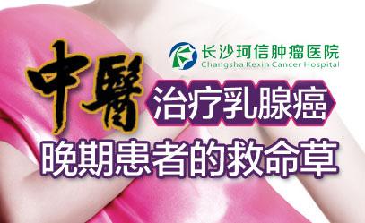 中医治疗乳腺癌,晚期患者的救命草