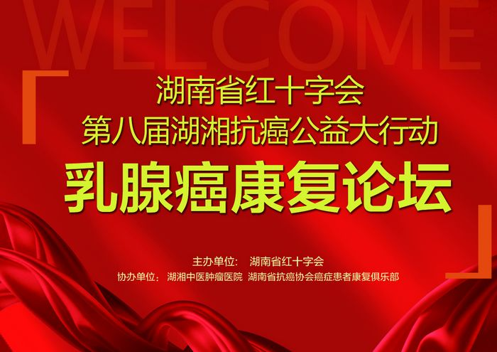 """第八届""""湖湘抗癌公益大行动""""乳腺癌康复论坛长沙举行"""