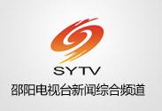 湖南省邵阳电视台新闻综合频道