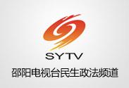 邵阳电视台民生政法频道