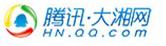 腾讯大湘网报道