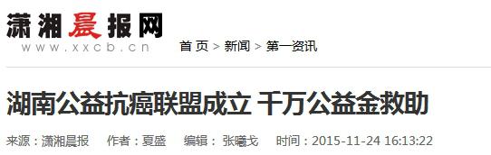 潇湘晨报报道
