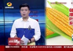 经视播报:玉米能防癌是真的吗?