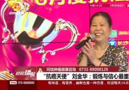 """经视播报:""""抗癌天使""""刘金华 与乳腺癌抗争27年"""