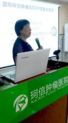 邵阳珂信肿瘤医院开展护理服务规范专题讲座