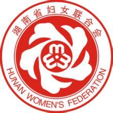 湖南省妇女联合会