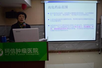 蒋云华主任主讲《高危药品的规范管理》