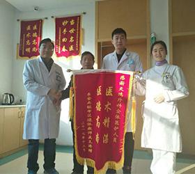 他们是我见过最好的人——技术服务获肯定 患者感恩送锦旗