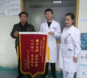 八十老人再获新生 患者家属感恩送锦旗