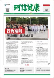 dafabet内刊第二期