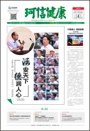 葡京娱乐健康内刊第四期