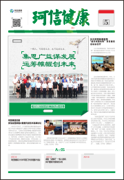 葡京娱乐健康内刊第五期