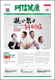 dafabet内刊第六期