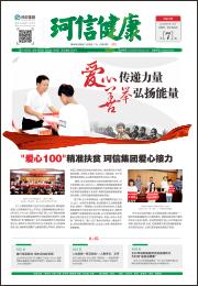 葡京娱乐健康内刊第七期