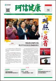 葡京娱乐健康内刊第九期