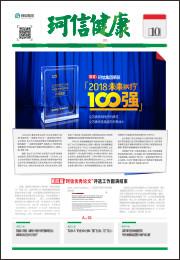 葡京娱乐健康内刊第十期