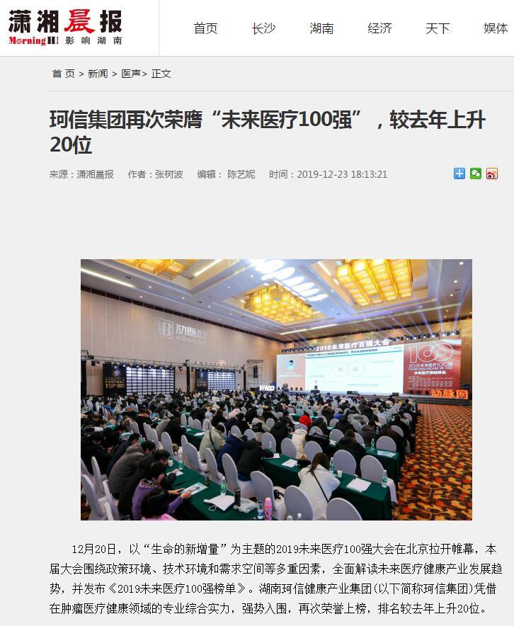 """【潇湘晨报】珂信集团再次荣膺""""未来医疗100强"""",较去年上升20位"""